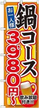 〔G〕 鍋コース 飲み放題付 3,980円〜 のぼり
