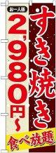 〔G〕 すきやき 2,980円〜 のぼり