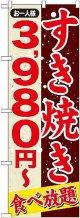 〔G〕 すきやき 3,980円〜 のぼり