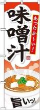 〔G〕 味噌汁 のぼり