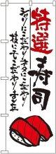 〔G〕 特選寿司 のぼり
