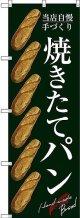 〔G〕 焼きたてパン のぼり