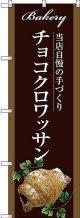〔G〕 チョコクロワッサン のぼり