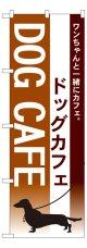 のぼり旗 ドッグカフェ