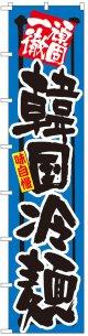 ロングのぼり旗 韓国冷麺