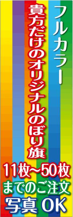 画像1: フルカラーのぼり旗11〜50枚まで