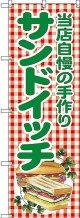 〔G〕 当店自慢の手作りサンドイッチ のぼり
