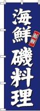 〔G〕 海鮮磯料理 のぼり
