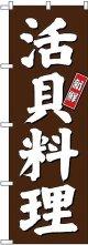 〔G〕 活貝料理 のぼり