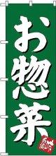 〔G〕 お惣菜 のぼり