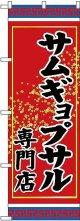 〔G〕 サムギョプサル専門店 のぼり