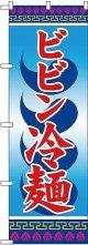 〔G〕 ビビン冷麺 のぼり