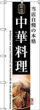 〔G〕 中華料理 のぼり