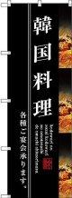 〔G〕 韓国料理 のぼり