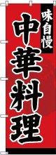 〔G〕 のぼり 中華料理