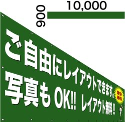 画像1: 格安横断幕900×10,000
