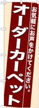 のぼり旗 オーダーカーペット