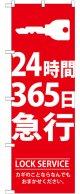 のぼり旗 24時間365日急行