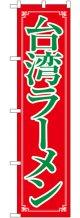 台湾ラーメン スマートのぼり