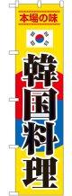韓国料理 スマートのぼり