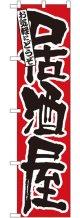 居酒屋 (赤地) スマートのぼり.22072