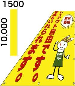 画像1: 格安懸垂幕10,000×1500