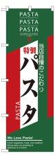 のぼり旗 パスタ