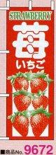 ミニのぼり旗 苺