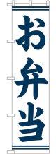 お弁当 (紺字) スマートのぼり