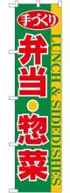 弁当・惣菜 スマートのぼり