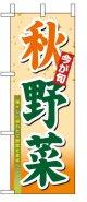 ミニのぼり旗 秋野菜