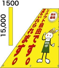 画像1: ターポリン製 格安懸垂幕15,000×1500
