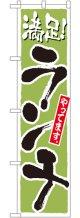 ランチ (緑) スマートのぼり