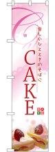 CAKE スマートのぼり