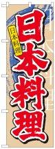 のぼり旗 中国語付き日本料理