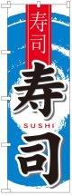 のぼり旗 中国語付き寿司