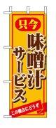 ミニのぼり旗 味噌汁サービス