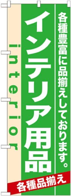 画像1: のぼり旗 インテリア用品