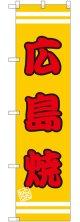 広島焼 スマートのぼり