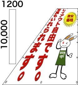 画像1: 格安懸垂幕10,000×1200