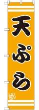 天ぷら スマートのぼり