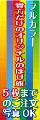 フルカラーのぼり旗1枚〜5枚まで