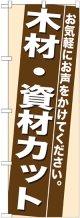 のぼり旗 木材・資材カット