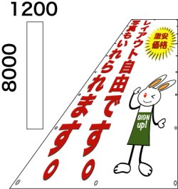 画像1: 格安懸垂幕8000×1200