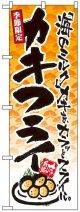 のぼり旗 カキフライ
