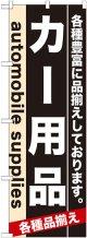 のぼり旗 カー用品