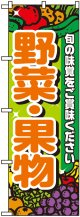 のぼり旗 野菜・果実