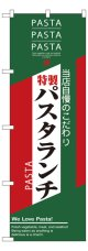 のぼり旗 パスタランチ