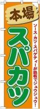 〔N〕 スパカツ のぼり