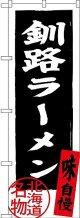 〔N〕 釧路ラーメン 北海道名物(黒) のぼり